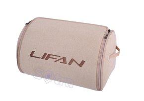 Органайзер в багажник Lifan Small Beige - Фото 1