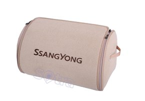 Органайзер в багажник SsangYong Small Beige - Фото 1