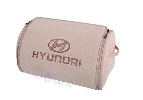 Органайзер в багажник Hyundai Small Beige - Фото 1