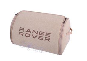 Органайзер в багажник Range Rover Small Beige - Фото 1