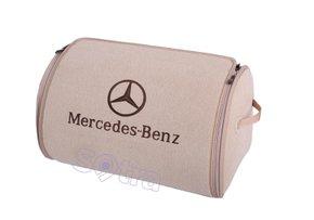 Органайзер в багажник Mercedes-Benz Small Beige - Фото 1